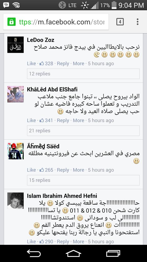 المصريين احتلوا صفحة نادي فيرونتينا الايطالي بعد ما محمد صلاح نقل عندهم :) http://t.co/vLmhQTuD6p