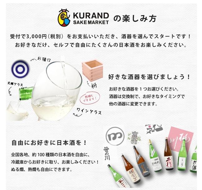 お酒好きの方には朗報ですね^^  日本酒100種、時間無制限・飲み放題で3,000円 「KURAND SAKE MARKET」池袋に3/19オープン http://t.co/Sy41LNAsBh http://t.co/W3hza2QNfH