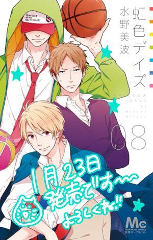 【宣伝】本日虹色デイズ8巻発売です。どうぞよろしくお願いします~^^