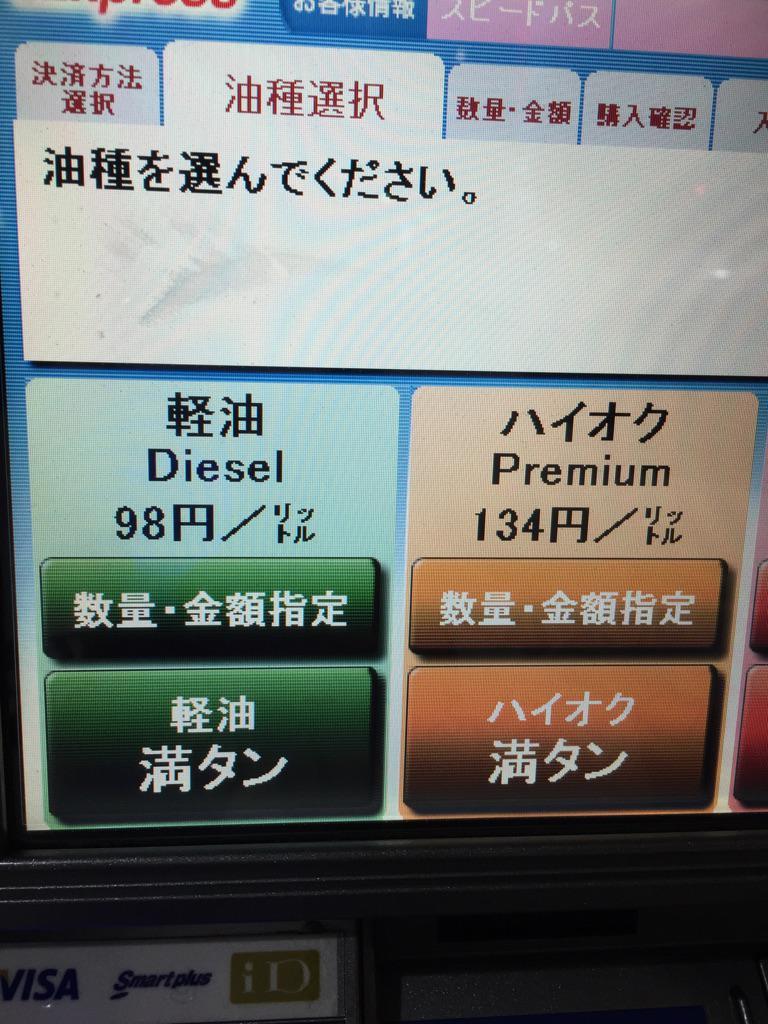 ついに軽油100円切ったー! http://t.co/jhQYpJT2Ur