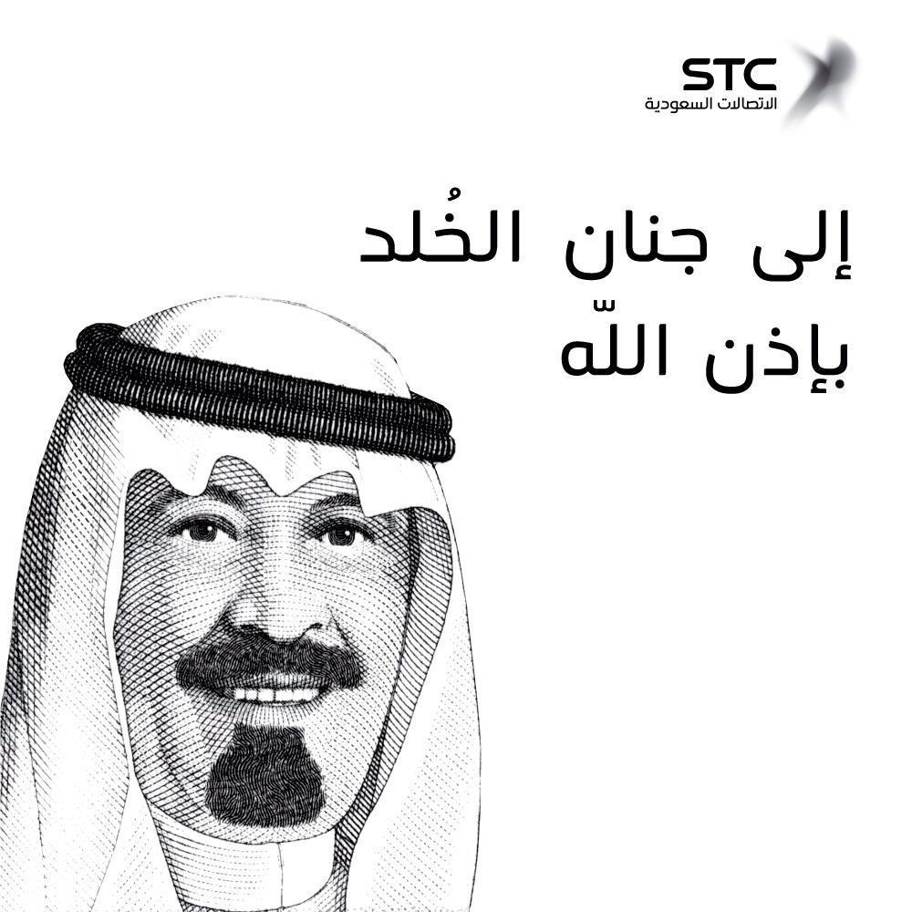 رحمك الله يا ملك القلوب http://t.co/yHgVicFz2L