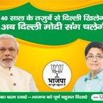 40 साल के तजुर्बे से दिल्ली खिलेगी  अब दिल्ली मोदी संग चलेगी  भाजपा को पूर्ण बहुमत दें। #BJP4Delhi http://t.co/0bJ3ZxORtZ