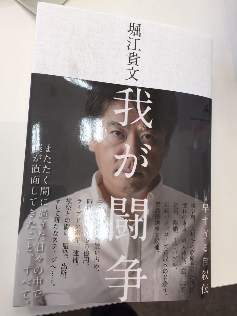 @takapon_jp の我が闘争が届いた件 ガーッと今日読み切るZッ! http://t.co/6x1c8WRe7s