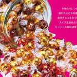 PLAZA&MINIPLA全店舗で、リンツの人気チョコレート「リンドール」が食べ放題! 詳細はこちら:http://t.co/1NZVNMS3Z1 http://t.co/5eBVectCKO