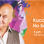 RT @vadfest: Catch the versatile @AnupamPkher today at #VadFest as he narrates the story of his life. 3pm at Sayajirao Nagar Gruh http://t.…
