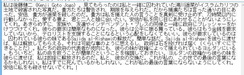 新しく発表されたとされるISISの動画内で、後藤氏が発言したとされる内容を翻訳しました。原文はConflict Newsが書き取ったものです。 http://t.co/qdrqtEYGVC