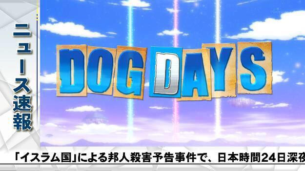 DOG DAYS -ドッグデイズ- 4期YouTube動画>1本 ->画像>110枚