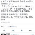"""共産党の池内さんは、今回の件で安倍政権の対応が問題だという以上、解決できる素晴らしい対応策がおありなんだと思いますので、安倍政権批判ネタで騒いでる訳ではないでしょうから是非、ご覧の皆様に発信してください""""@ikeuchi_saori: http://t.co/PxbvqI91jp"""