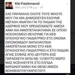 ΡΤ ΠΑΡΑΚΑΛΩ  .SOS ! Χρειαζεται αιμα ενα παιδακι ! http://t.co/kmWXDCicJt