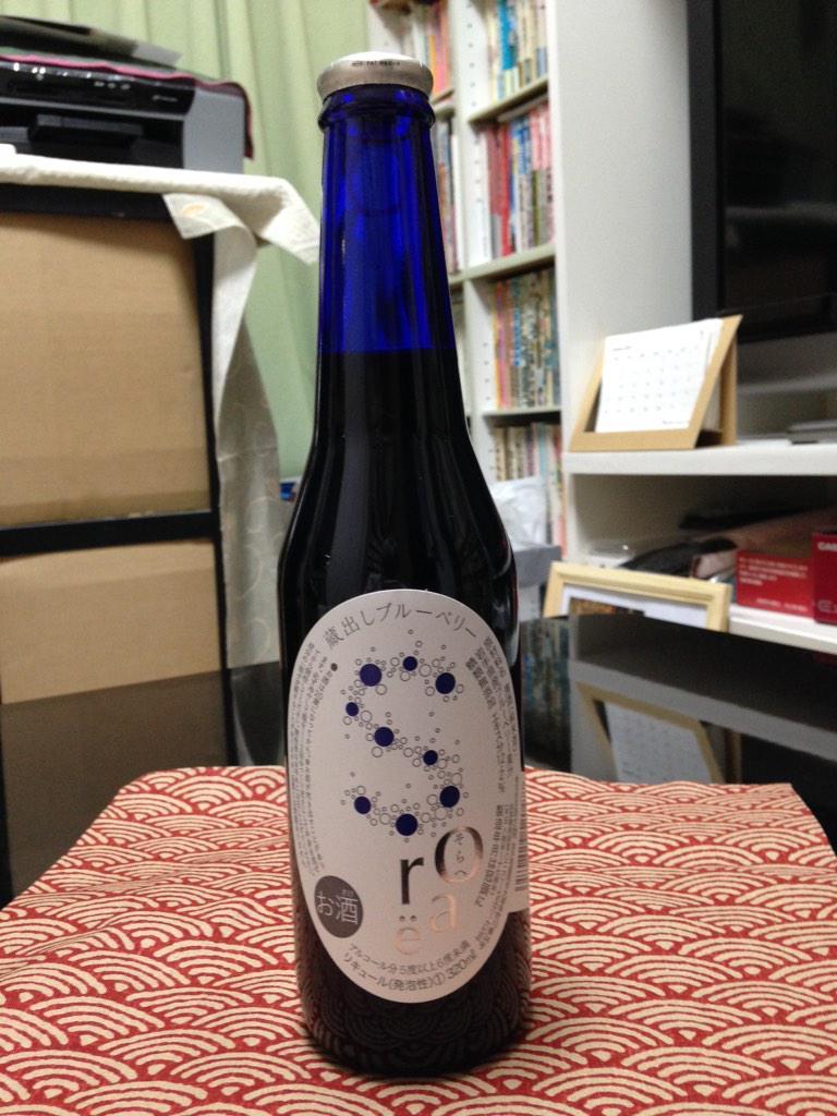 日本酒好きの女性にお知らせ。 岩手盛岡の「酒蔵 あさ開」スパークリング清酒では珍しい(多分、初めて)「蔵出しブルーベリーsorae(そらへ)」ワインみたいでおいしい。いわて銀河プラザでも買えるらしいよ。 http://t.co/9qJyWmGqYK