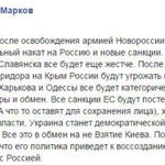 """#Russian plan acc to Markov: Occupy Southeast #Ukraine, force West to lift sanctions in exchange for sparing #Kiev http://t.co/HYOw6I09Qy"""""""