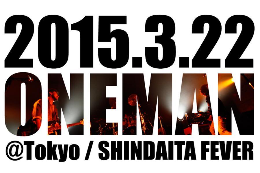 2015年3月22日(日)ワンマン@新代田FEVER 来場者全員に特典CDをプレゼント。 この日、ここでしか手に入らない音源です。 東京は正直遠いトコだと思います。 が、来て損のないライブ、音源を製作しますので是非。  よろしくやで。 http://t.co/FCxy1LRqks