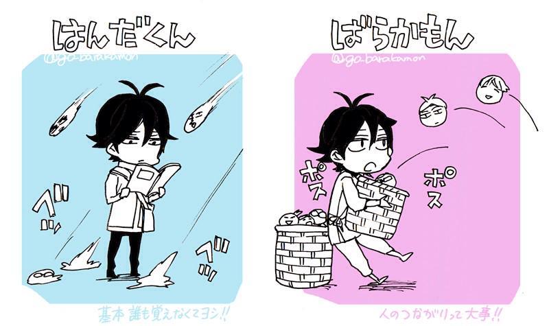 またしてもヨシノ先生から描き下ろしばらか・はんだ比較イラストが届きました笑「今回は、半田以外の脇役キャラの扱いを絵にして