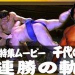 大相撲アプリでは、2月1日12時より特集ムービー「千代の富士53連勝の軌跡」を順次配信致します!53連勝全取組と連勝をストップした大乃国戦を含む58本配信予定です。お楽しみに!http://t.co/HkVfr6sey1 #sumo http://t.co/RzRhd4WGLd