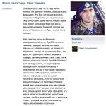 Служил в Новосибирске, погиб под Мариуполем http://t.co/t4I8jbVVJV http://t.co/3ABod7i655