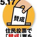 【緊急拡散希望】是非とも、皆さんにこの声を広げていただきたい。大阪市民の皆さん、市外の皆さんもご協力よろしくお願いします。拡散のご協力もよろしくお願いします。#大阪都構想 #維新の会 #osaka #大阪 #大阪は一つ #橋下 http://t.co/m7u1kllqd9