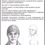 #Пермь! Продолжаются поиски педофила, напавшего на ребенка! Пожалуйста, ретвит! http://t.co/p1kJ0hj1N0