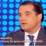 Αναμένουμε ότι ο κύριος @AdonisGeorgiadi θα πρέπει να είναι συνεπής στις προεκλογικές του δεσμεύσεις #ekloges2015 http://t.co/lYVD0i9sqA
