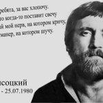 Сегодня В.С.Высоцкому исполнилось бы 77 лет. http://t.co/rOibusYMoi