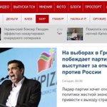 На выборах в Греции победила пророссийская партия Сириза.. http://t.co/e598iqCAH9