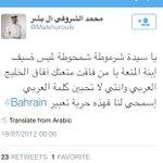 تغريدة إعلامي كان مذيع في تلفزيون #البحرين ورشح نفسه للانتخابات البلدية لتمثيل منطقته. معظم طبالة الأنظمة قذرين http://t.co/IbMJXpgag5