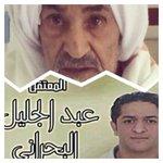 توفي والد المعتقل المحكوم بالسجن المؤبد عبدالجليل جاسم البحراني ..واهله يطالبون بالسماح لابنهم لتشيع والده #البحرين http://t.co/jdbfcdGe84