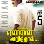 @Ajithnet_coms Special Republic Day #YennaiArindhaal Ads #Thala #Ajith @thala_speaks @DoneChannel1 @akv_10 http://t.co/PzowgEw7BF