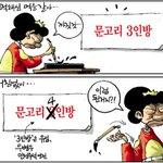 """1월26일 김용민의 그림마당입니다. """"이제 문고리 3인방 아님"""" http://t.co/XSDxebA43X"""