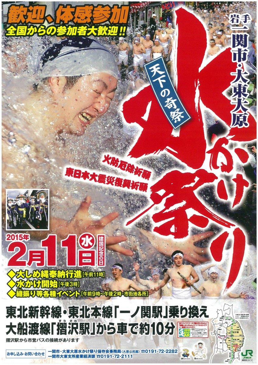 大東支所産業経済課から   「大東大原水かけ祭り/2月11日」では裸男の体感参加者募集中です。   締切:2月4日(水)   定員:150名   詳しくは祭りHPをご覧ください。   http://t.co/E1utTtgVKV http://t.co/c8RxQQK2a3