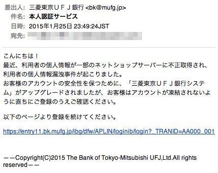 自分に続き、フォロワーさんたちに続々 偽三菱東京UFJ銀行から個人情報漏洩詐欺メールが届いているようす… ひっかかる人はいないと思うが気をつけてね http://t.co/8pvxDhUK43