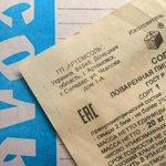 Запрет на ввоз в Воронежскую область украинской «Артемсоли» вступил в силу http://t.co/hFCnPWWfO1 #vrn #Воронеж http://t.co/zYLmnnYNhP