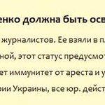 4 основания для немедленного освобождения Надежды Савченко. #FreeSavchenko http://t.co/zgfxKFNcx8