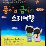 """2015 성남시립국악단 특별 기획공연 어린이를 위한 가족뮤지컬 """"풍이와 금이의 소리여행""""이 오는 2월 5일부터 2월 8일까지 성남아트센터 앙상블시어터에서 펼쳐집니다.#성남시 @Jaemyung_Lee http://t.co/SZogAd7pCM"""