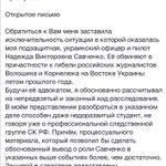 Российским СМИ запретили обнародовать моё письмо, так что RT пожалуйста https://t.co/5kV27R9cEw #FreeSavchenko http://t.co/nuVsSC9yWd