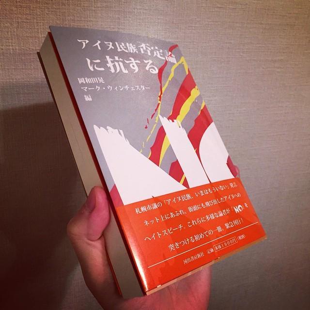 友人でアイヌ研究者のマーク君が共同編集著者の「アイヌ民族否定論に抗する」を購入。中身は読んでませんが、「今、この本を世に出さなくては」という危機感がヒシヒシと伝わってきました。 http://t.co/ojASpoywud http://t.co/lCJwxAQ2QB