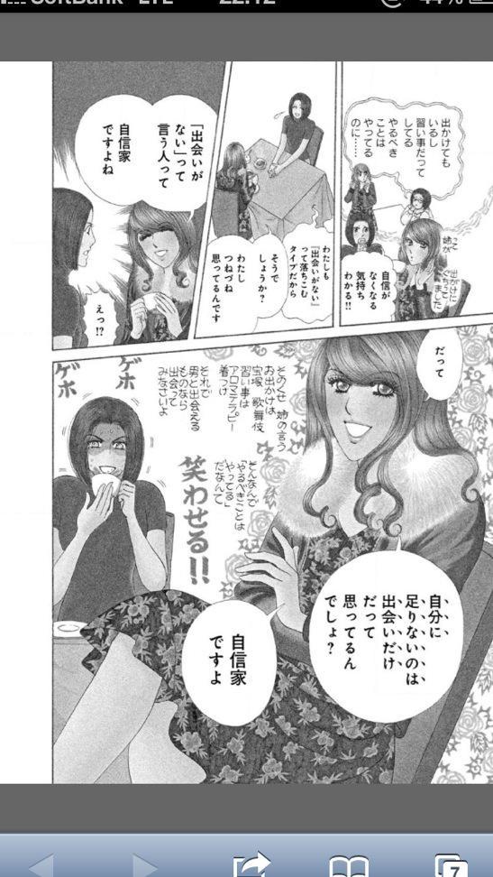 三十路独身女の心を抉る二代漫画はカツ婚!とタラレバ娘だと思います。 『東京タラレバ娘』がエグイ - NAVER まとめ http://t.co/nyBuaKO1nD http://t.co/7j7o4IJAZy