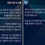 1월 26일 주요뉴스입니다. 손석희 앵커의 #JTBC뉴스룸 LIVE ▶http://t.co/M9LrkWprEA http://t.co/nTUOiQin8K