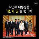 [뉴스픽] 박근혜 정부가 '성.시.경'에 대한 애정이 여전하다고 합니다. 가수 성시경 씨 말고요~ http://t.co/LE343pbBw7 http://t.co/x1B85mM4Wx