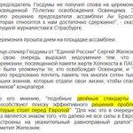Нарышкину не дали слова на церемонии 70-летия освобождения Освенцима http://t.co/JATmnCno7b http://t.co/4cUxeP8Xlc