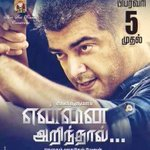#YennaiArindhaal todays paper ad. 5th not too far. http://t.co/6y8tk3jaX2