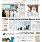 الصفحة الأولى من #صحيفة_الاتحاد اليوم #الإمارات #مصدرك_الأول http://t.co/fjxiZKz2QB
