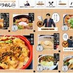 【飯テロ】ドライバー向け『「孤独のグルメ」巡礼ガイド 番外編「孤独のドラめし」』 http://t.co/IbZDQBjMZ4 NEXCO東日本が、154か所のサービスエリア・パーキングエリアにて配布する。 http://t.co/xj4U2WwCCq