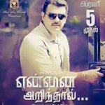 #YennaiArindhaal Releasing Feb 5 http://t.co/Ppu9Fxbzkw