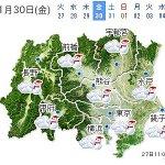 【30日金曜 東京など関東平野も雪予報】 http://t.co/Zq3x7qwozV ニューヨークは冬の嵐となっていますが、27日夜から日本にも寒波が到来。寒気が残る中、南岸低気圧が進む.. http://t.co/SZxeR2Nab0