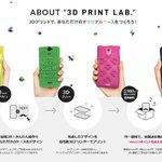 本日から!! KDDIが3D PRINT LAB.開始、3Dプリントでオリジナルスマホケースが作れる : ギズモード・ジャパン http://t.co/wOTGPyjCYW http://t.co/o0O22nSNaI