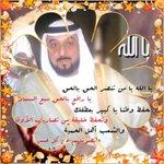اللهم احفظ الشيخ خليفة بن زايد آل نهيان و يعطيه الصحه والعافيه🌹🌹 http://t.co/3uoAmAQEdE