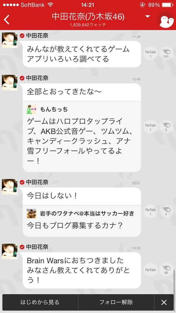 乃木坂46の中田花奈さんもBrainWarsを使いはじめてくれました!芸能界にもジワジワと広がってきております! http://t.co/Z7jRNOC7Zf