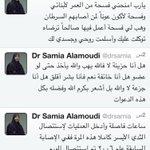 """تجري الآن الدكتورة سامية العمودي عملية استئصال الثدي بعد إصابتها الجديدة بالسرطان .  """"بحاجة ماسة لدعواتكم"""" .  - http://t.co/1fa0NZekfs"""