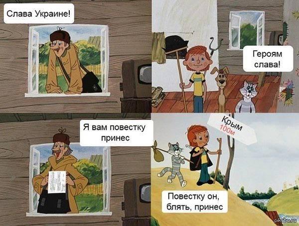 АХАХА #яплакал #Украина #Крым #Призыв #Ukraine #фотодня http://t.co/D5wnI5l1Af