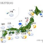 【全国の天気】(27日18:00) http://t.co/IiKLK11cHc あすは冬型の気圧配置で、日本列島に強い寒気が流れ込むでしょう。春の暖かさとなったきょうから一転して、.. http://t.co/vsMHzlvtai